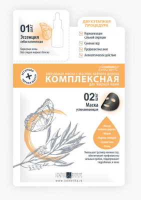 Ампульная маска с маслом чайного дерева Комплексная для жирной кожи PREMIUM Home Work: фото