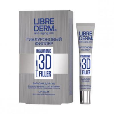 Филлер 3D гиалуроновый для губ LIBREDERM 20 мл: фото