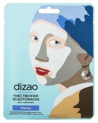 БОТОмаска Чувственная 3D DIZAO Улитка 1шт: фото