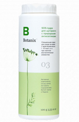 SOS-пудра для шугаринга с природными антисептиками Gloria Botanix 100 г: фото