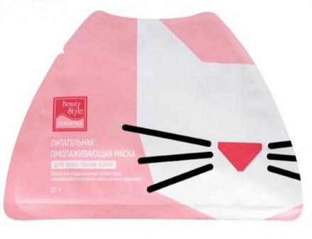 Питательная омолаживающая маска для всех типов кожи Beauty Style Lovely Care Кошка 30г*7шт: фото